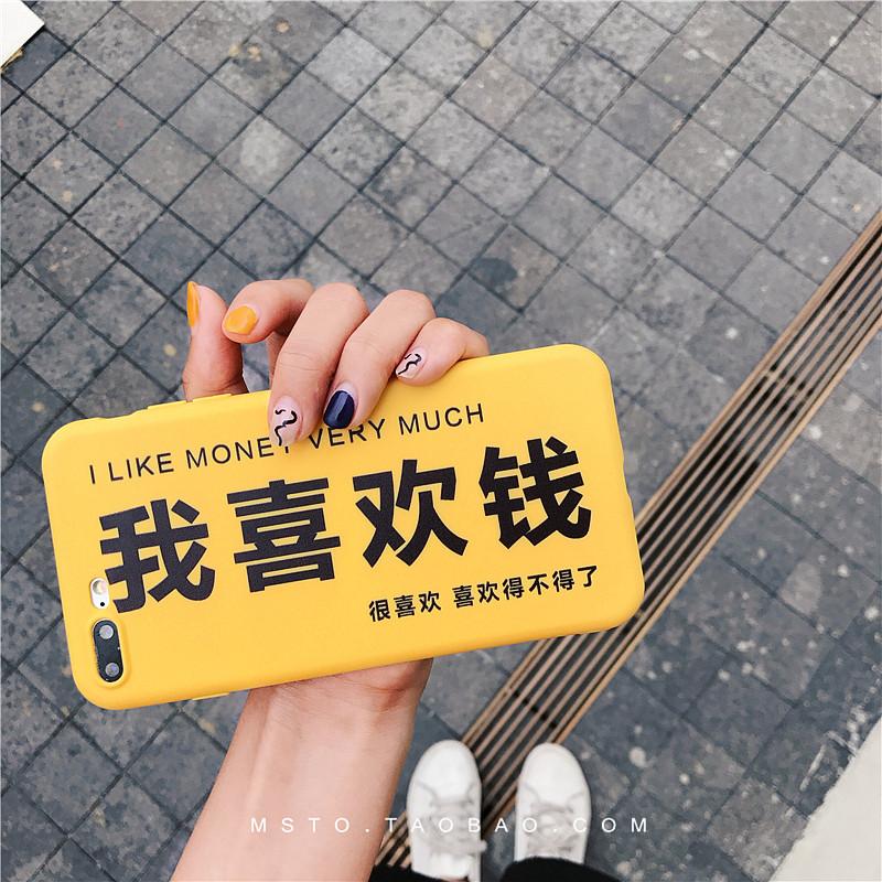 我喜欢钱潮牌文字苹果x手机壳黄色iphone8/7plus全包软壳6s男女款