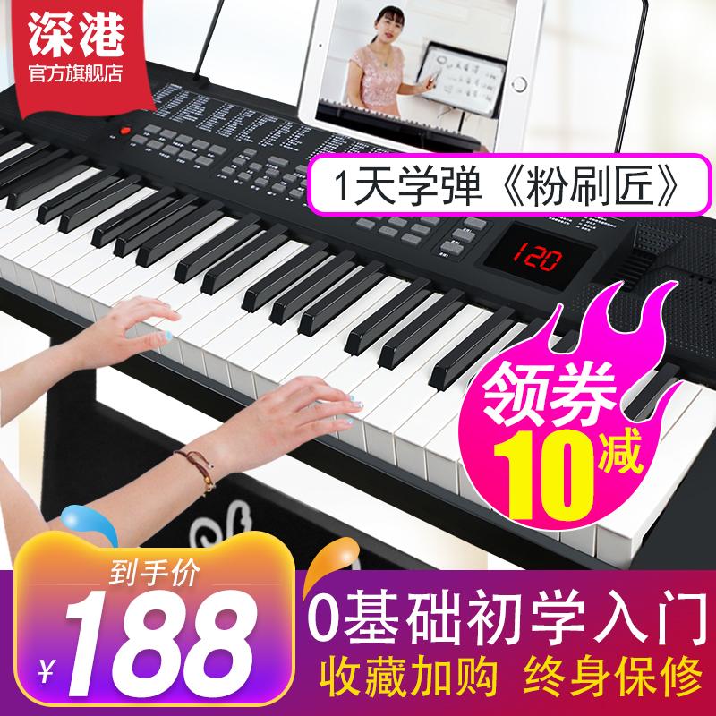 深港成人初学入门智能教学电子琴(用10元券)