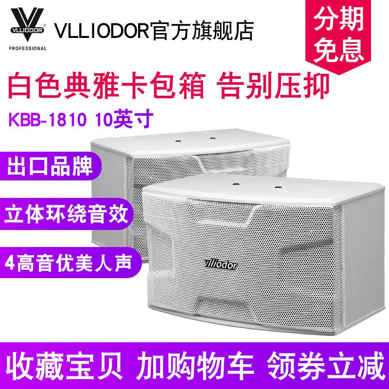 VLLIODOR/葳多尔 KBB-1810家庭KTV音响唱歌K歌教室会议室舞蹈室10寸8寸6.5寸重低音客厅卡拉OK白色卡包箱音箱