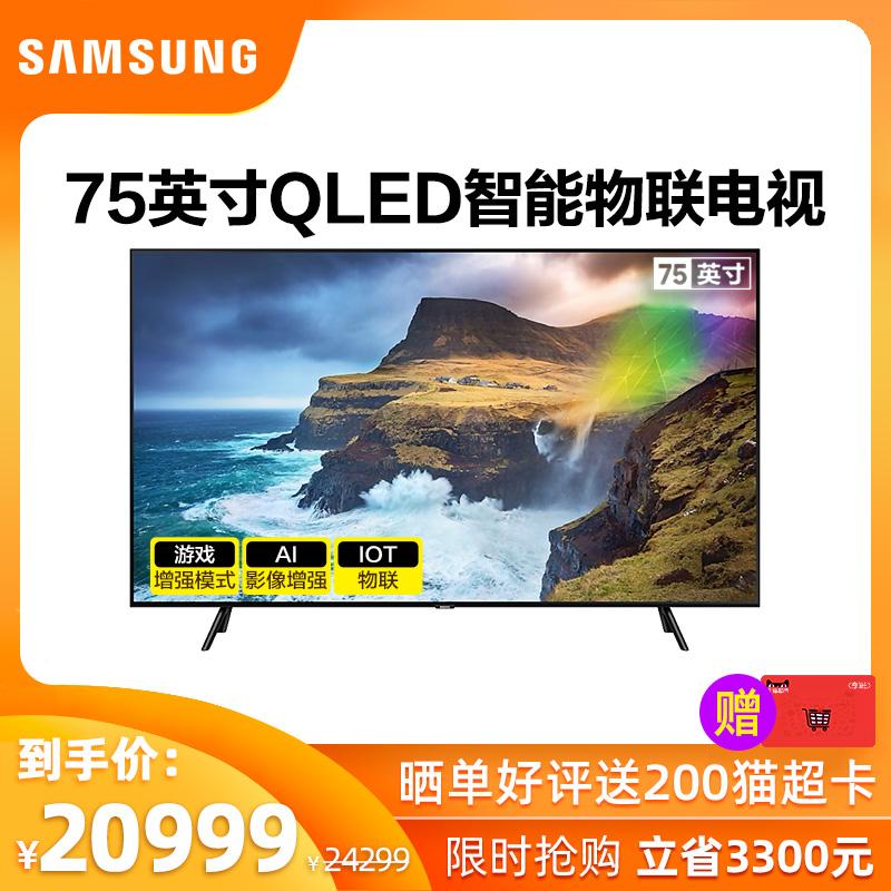 11月15日最新优惠Samsung/三星QA75Q70RAJXXZ 75英寸 4K超高清 HDR Q