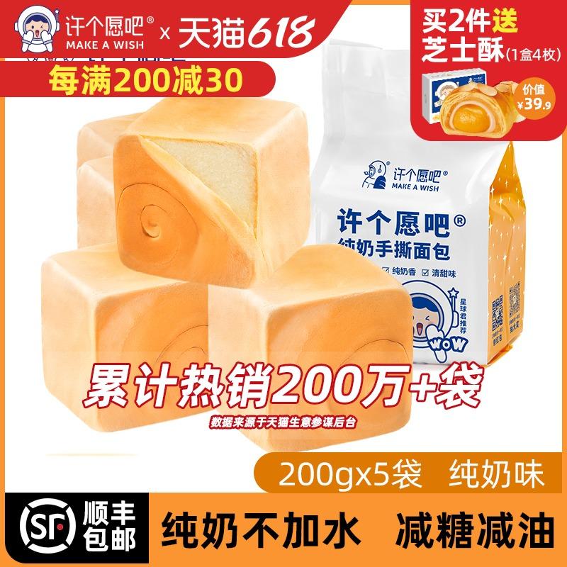 【许个愿吧纯奶面包200g*5袋】手撕面包吐司营养早餐食品休闲零食