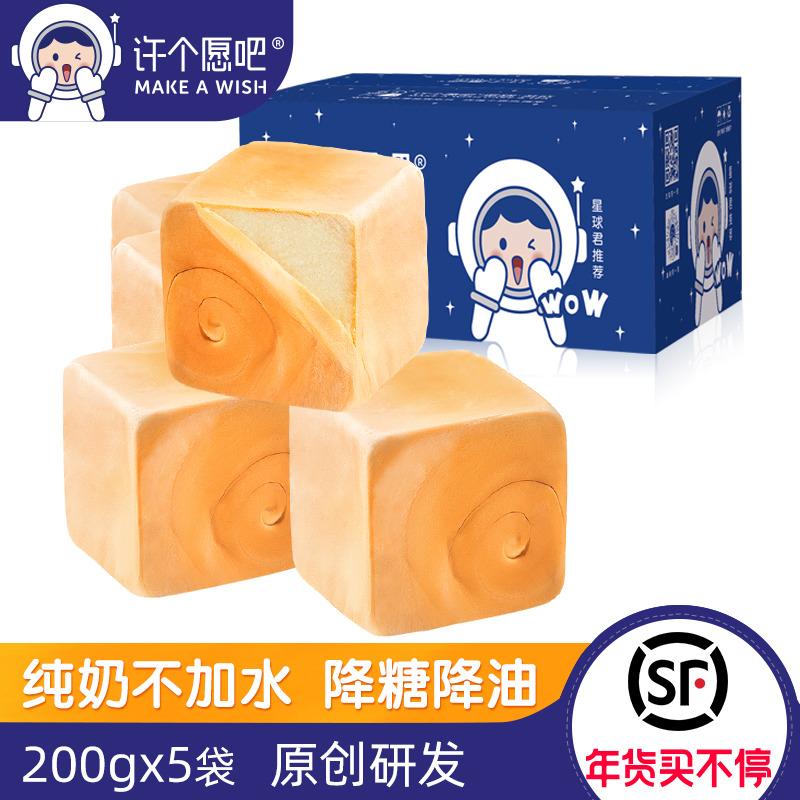 【许个愿吧纯奶面包200g*5袋】手撕面包整箱营养吐司早餐网红零食