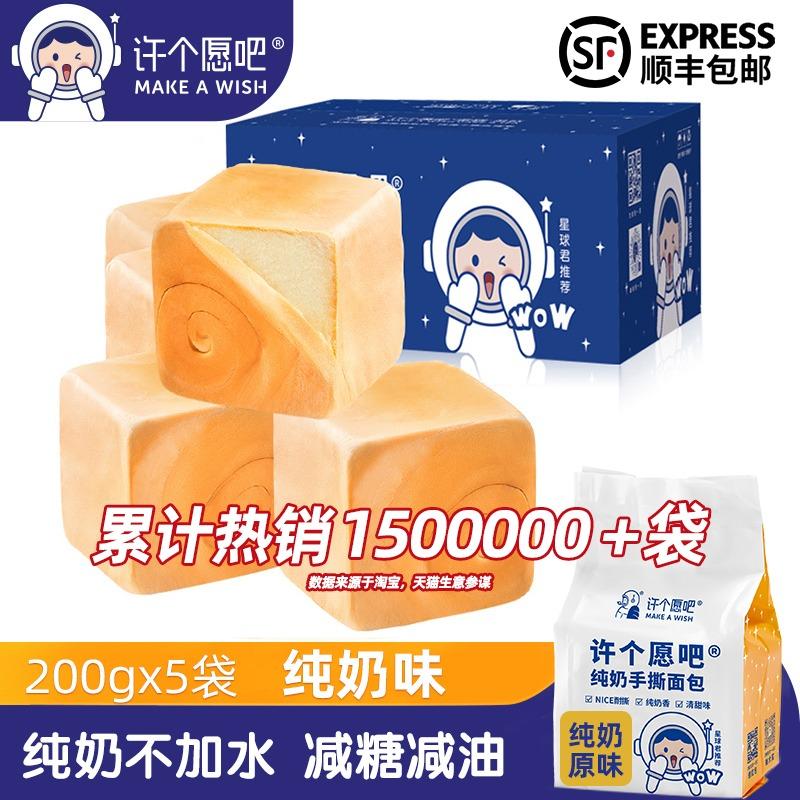 【许个愿吧手撕面包200g*5袋】纯奶面包吐司营养早餐食品休闲零食