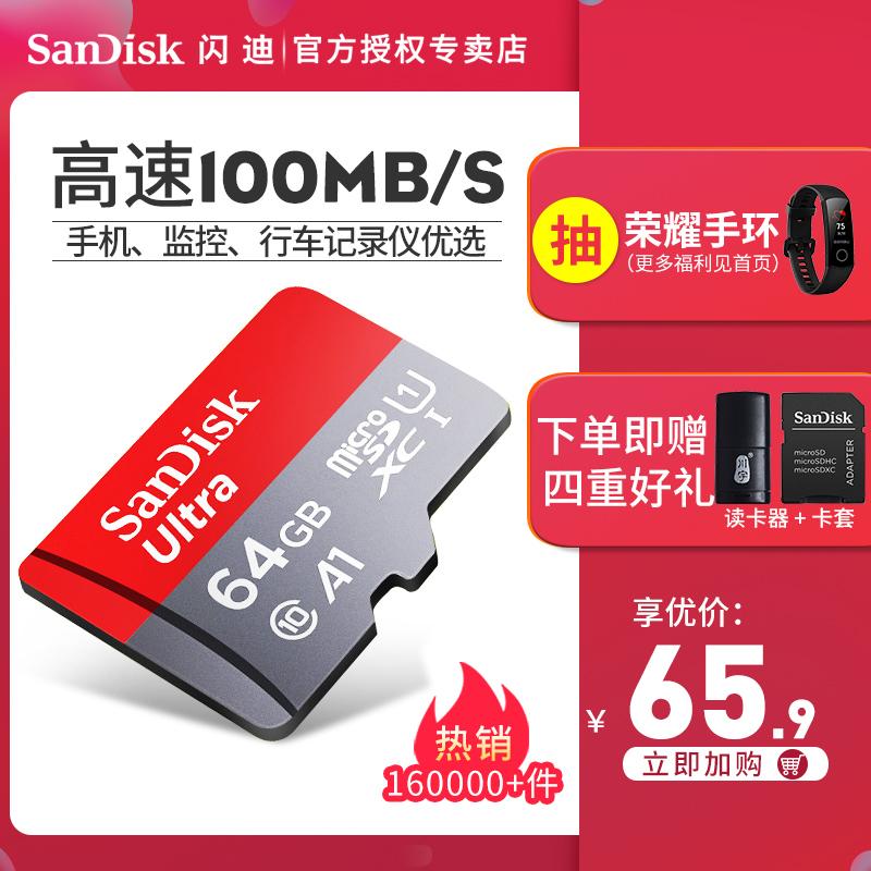 闪迪64g内存卡class10高速Micro sd卡64g手机内存64g卡监控摄像头通用行车记录仪tf卡64g高速switch存储卡64g