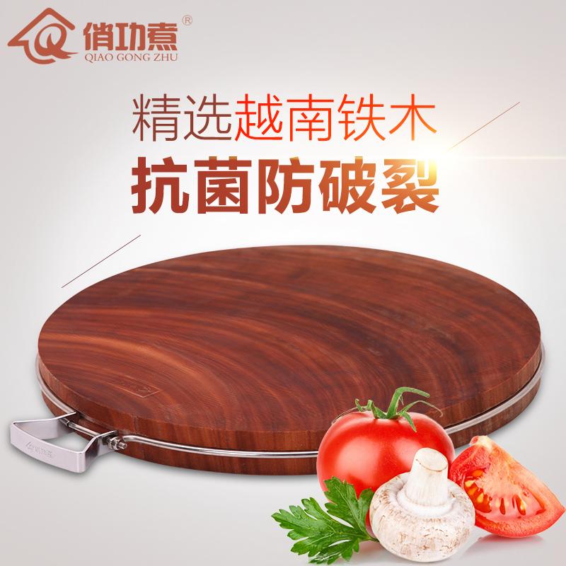 俏功煮越南鐵木砧板菜板 圓形實木抗菌切菜板家用粘板案板麵板