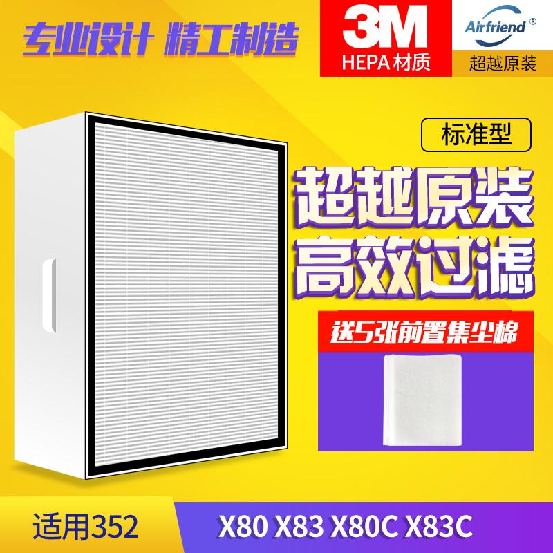[airfriend旗舰店净化,加湿抽湿机配件]适配352空气净化器X80 X80C月销量8件仅售168元