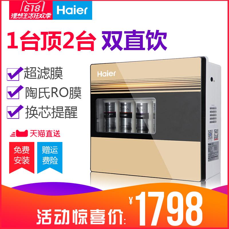 Haier海尔 HRO5009-5净水器怎么样,是好牌子吗?