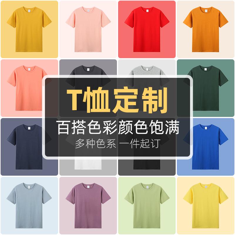 Custom T-Shirt short sleeve cotton class clothes printed logo pattern custom classmate party T-shirt DIY custom work clothes