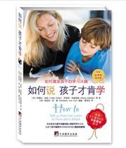 12歲親子父母家庭教育兒百科全書963雜志年度暢銷圖書中文五周年紀念版男孩女孩0兒童美國正版現貨如何說孩子才肯學