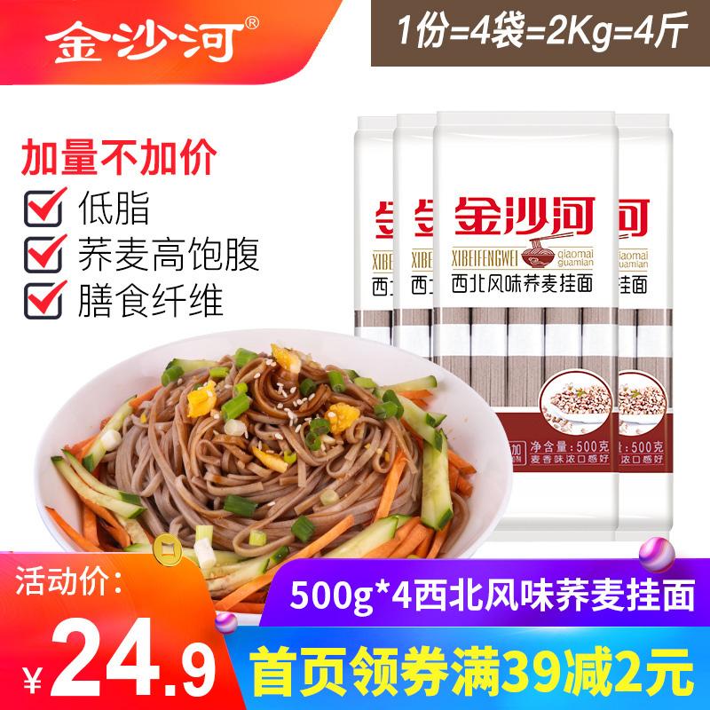 11月08日最新优惠金沙河500g*4方便速食粗粮荞麦面