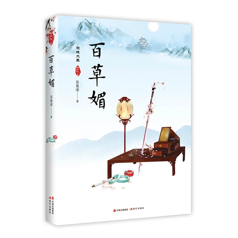 新书百草媚 苏曼凌著 国内首部南北朝中医药世家儿女跌宕起伏的励志传奇古风小说畅销书