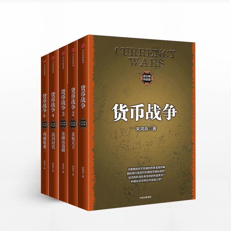 现货正版 包邮  货币战争全套 1-5册 宋鸿兵著 12345册中国经济学原理金融革命经济读物书籍
