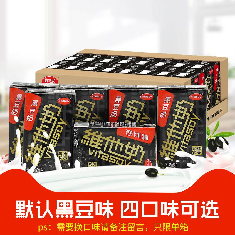 维他奶豆奶250ml*24盒整箱黑豆味健康早餐奶饮料黑色营养饮品批发