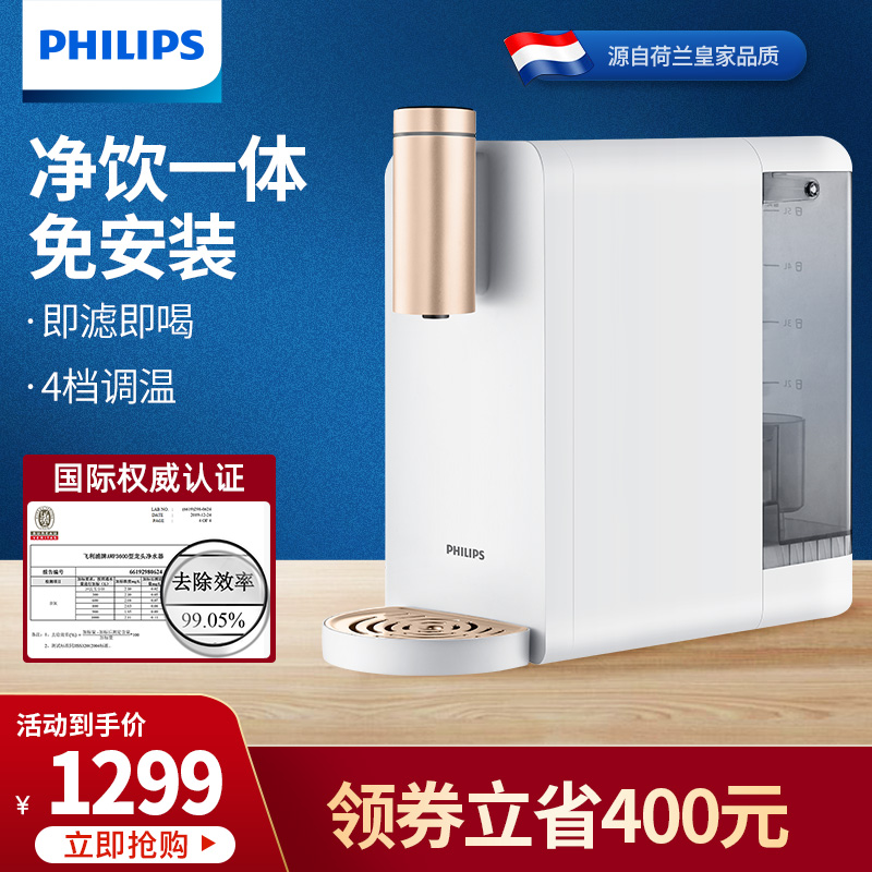 Philips water purifier household direct drinking and heating integrated machine