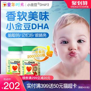 美国童年时光小金豆dha婴儿 宝宝鱼油 婴幼儿童营养品补脑记忆力