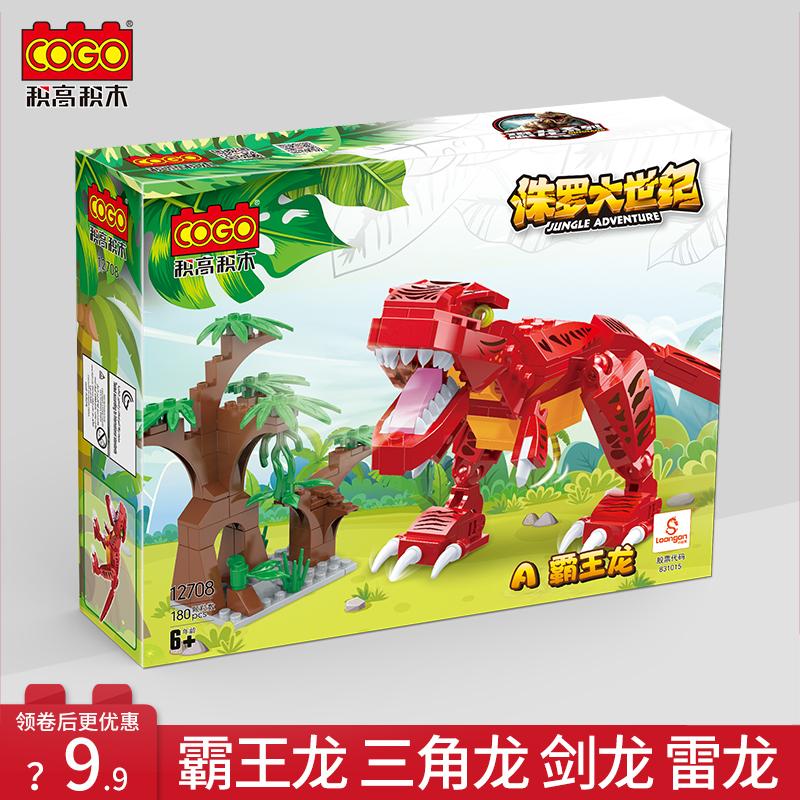 积高儿童恐龙拼装积木系列侏罗玩具纪公园世界三角剑龙霸王龙男孩