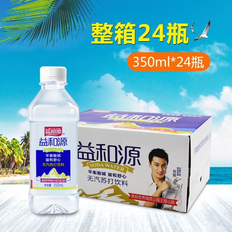 热销71件买三送一苏打水整箱350ml*24瓶家庭饮用水