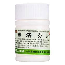 2.8元】东药布洛芬片100片 发热关节痛牙痛止疼 退烧 止疼片 痛经