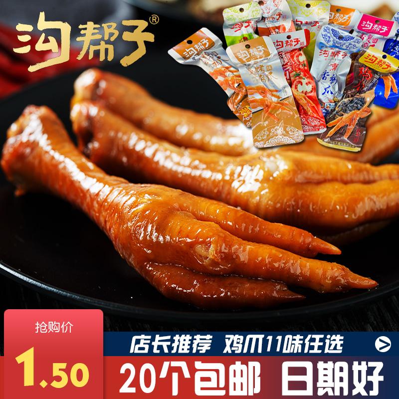 沟帮子零食香熏鸡爪熏辣即食鸡爪子