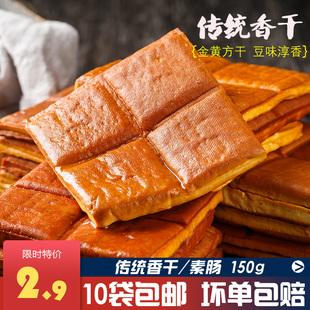 东北特产锦州干豆腐素鸡素肠传统方干豆腐干素香肠五香豆腐卷150g