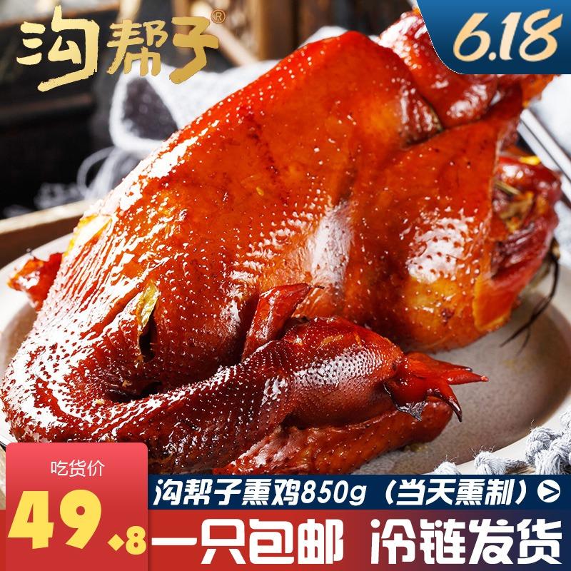 沟帮子熏鸡正宗尹家老式沟帮子烧鸡扒鸡特产烟熏熟食鸡即食老字号