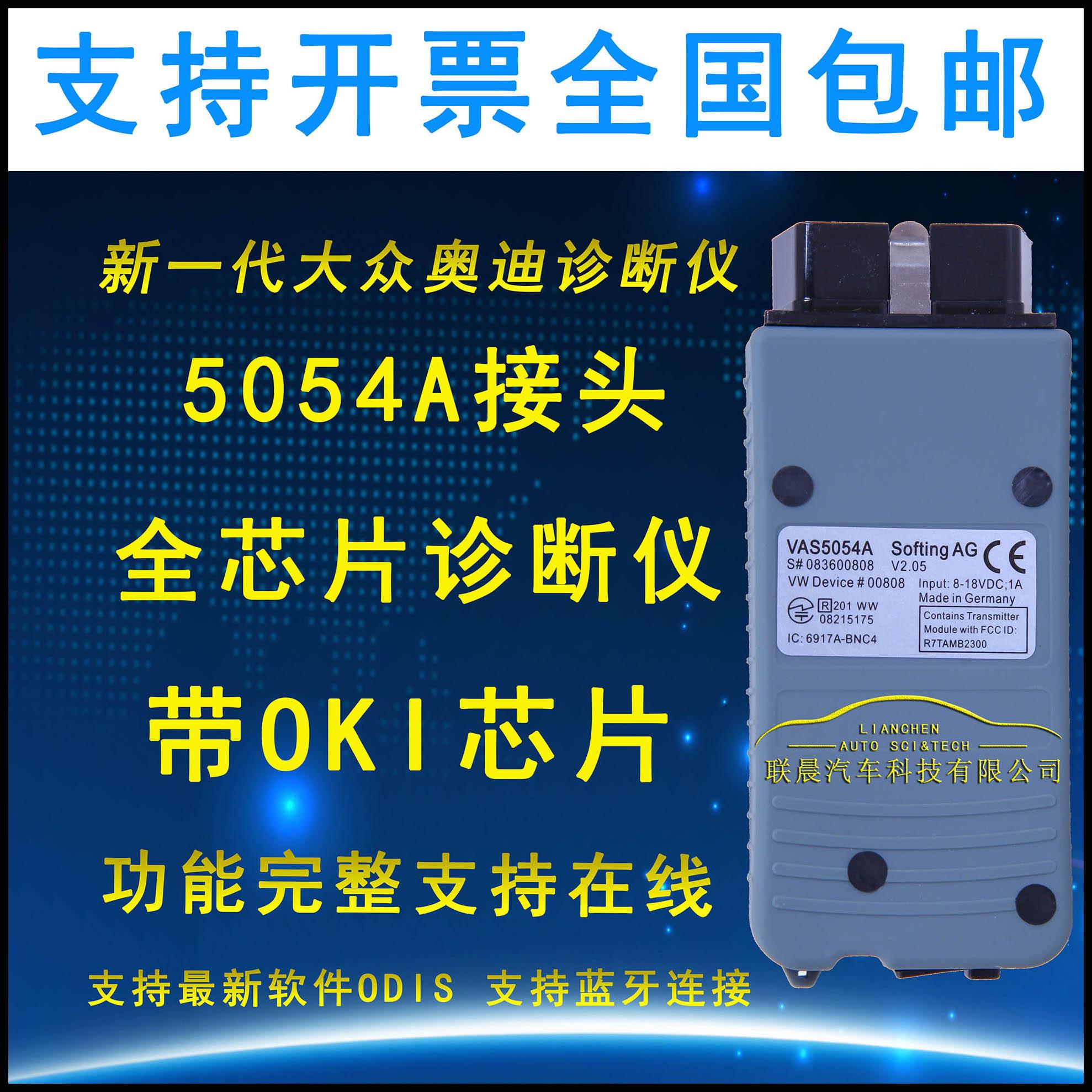 5054A volkswagen audi skoda консультация перерыв инструмент ODIS bluetooth соединитель импорт соединитель все чип OKI чип