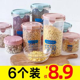 密封罐五谷杂粮收纳盒厨房大容量储物罐空瓶子塑料透明带盖食品罐