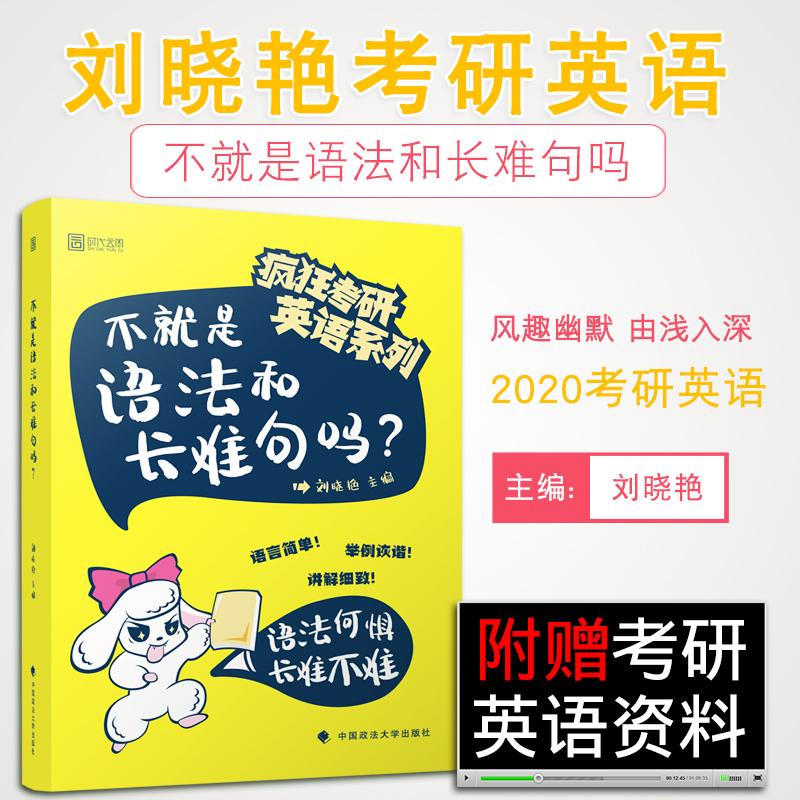 【预售正版】刘晓艳2020考研英语 不就是语法和长难句吗 考研英语一二语法新思维长难句解密时代云图可搭张宇带你学考研英语词汇