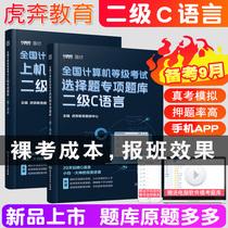 预售2020年9月封面不一样全国计算机二级考试c语言题库计算机等级考试二级考试教材全套二级c语言题库上机选择题国二