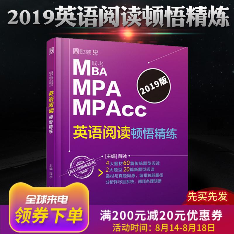 【现货正版】2019mba联考教材 MBA MPA MPAcc联考英语阅读顿悟精练 薛冰 199管理类联考综合能力英语二真题习题解析时代云图