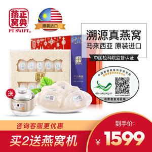 【正常发货】正典燕窝 马来西亚原装进口50g干燕窝正品金丝燕盏