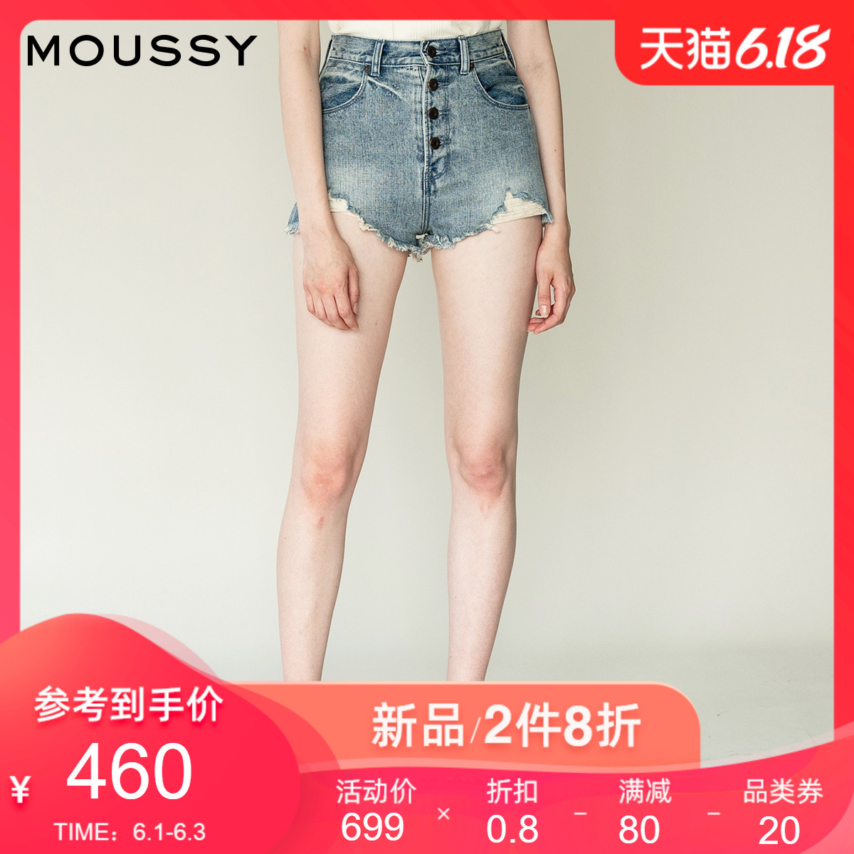 Moussy burr wash fashion casual denim shorts 028can11-5000