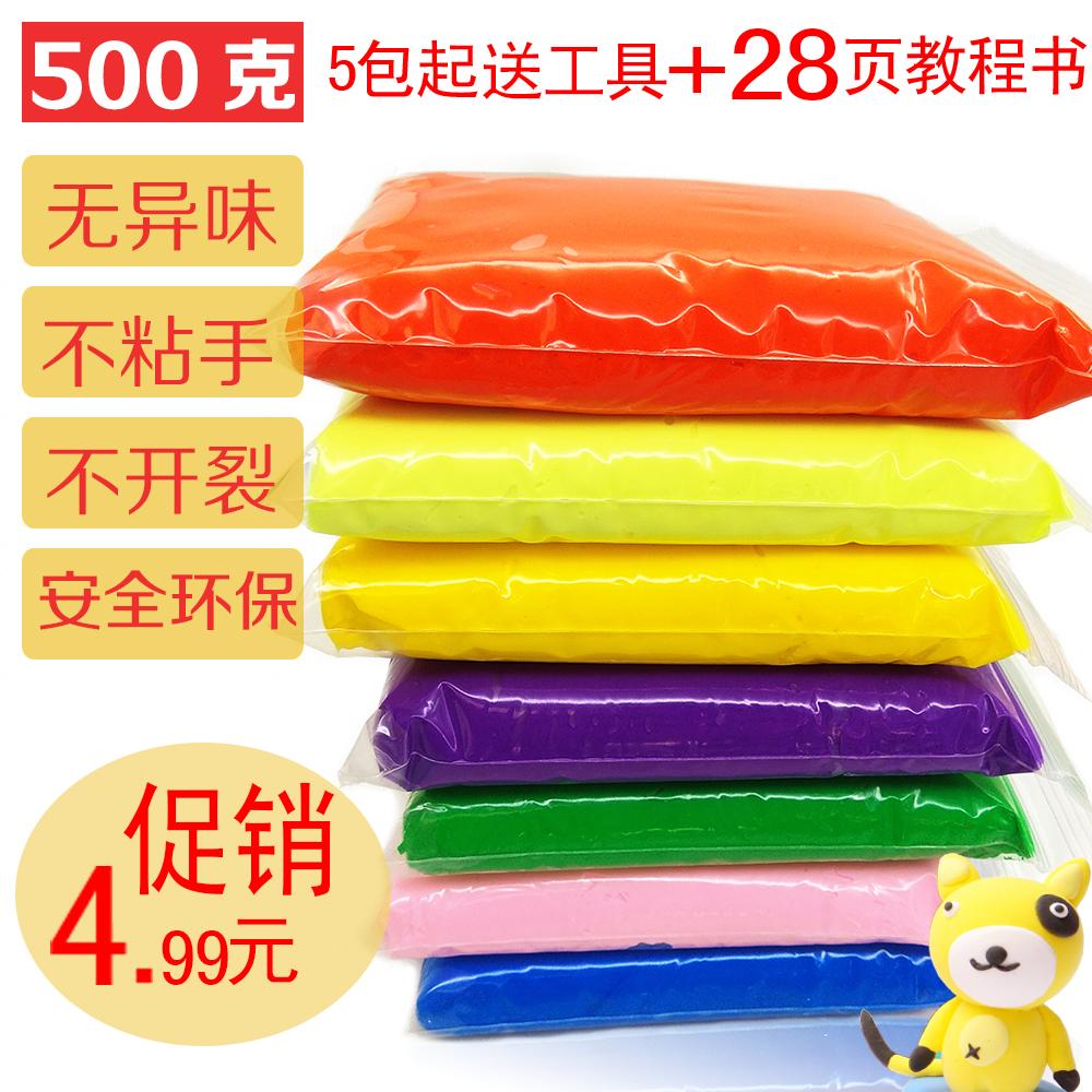 超轻粘土36色500克套装无毒橡皮泥女孩太空彩泥儿童黏土500g大包