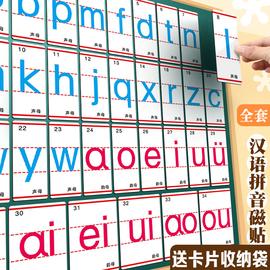 拼音教具 磁性贴 汉语拼音磁力贴 国际音标卡片教学字母表带声调韵母早教磁铁一年级音调认读墙贴黑白板磁贴