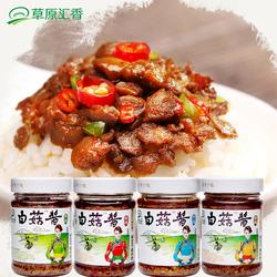草原汇香蘑菇酱香辣拌饭下饭拌面酱内蒙古特产麻辣调味酱210g*4瓶