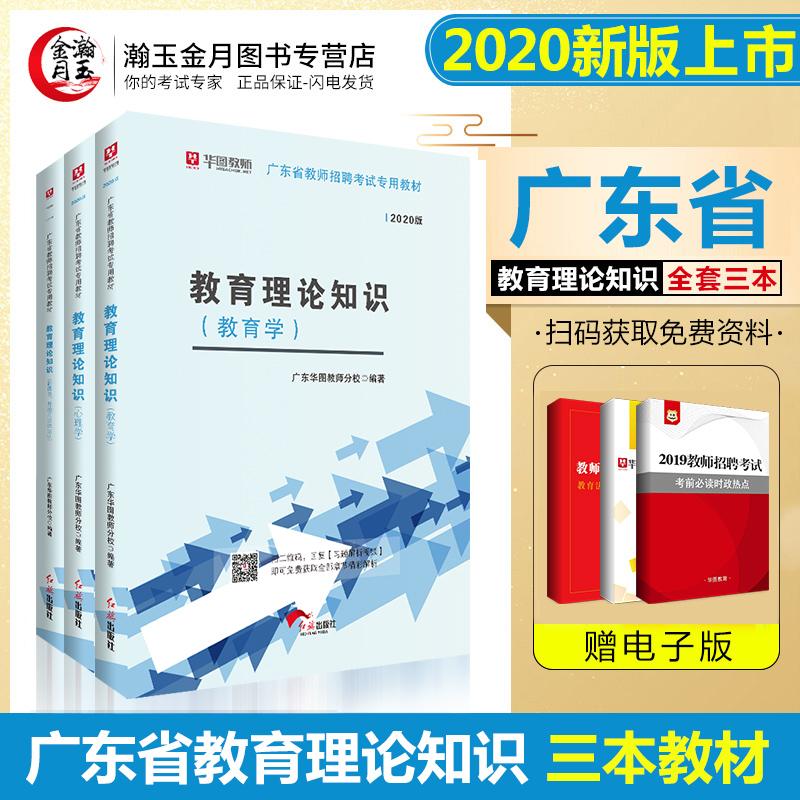 29.90元包邮华图2020广东省教师招聘教育学教材