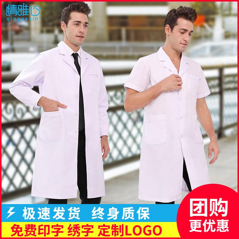 白大褂长袖医生服男短半袖夏天季薄款白大衣药店实验实习生工作服