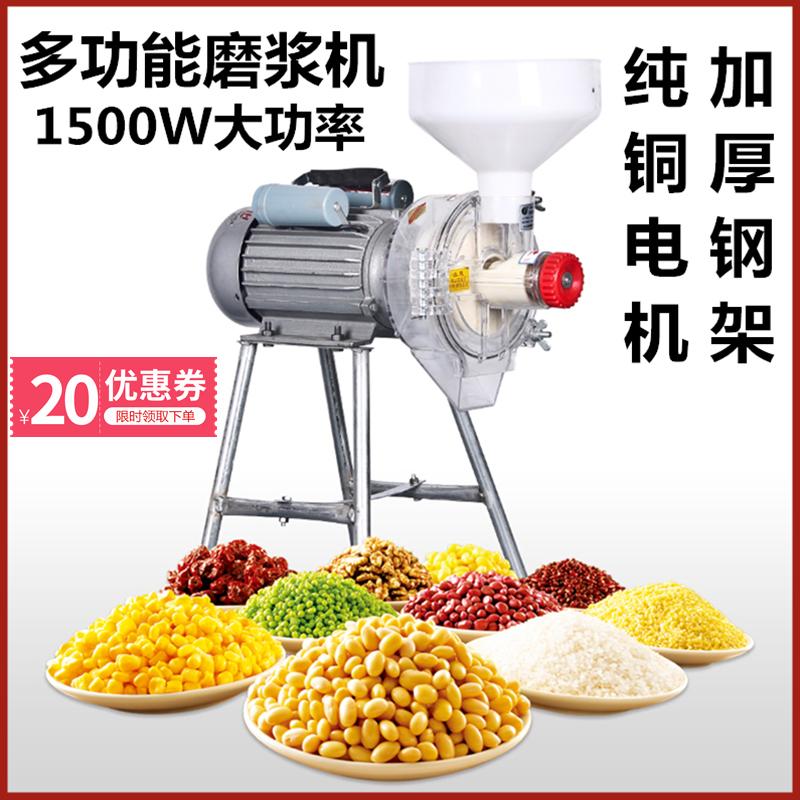 。大功率电动石磨豆浆机商用全自动豆花机打浆机家用豆腐机磨浆机