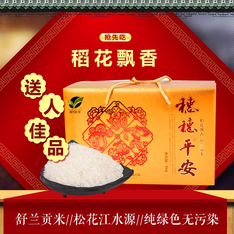 权禾东北稻花香大米礼盒装8kg2017新米舒兰特产五谷常梗米