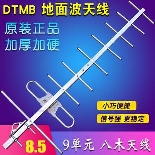 地面波天线高清DTMB电视天线接收天线室内外八木天线九单元 增益