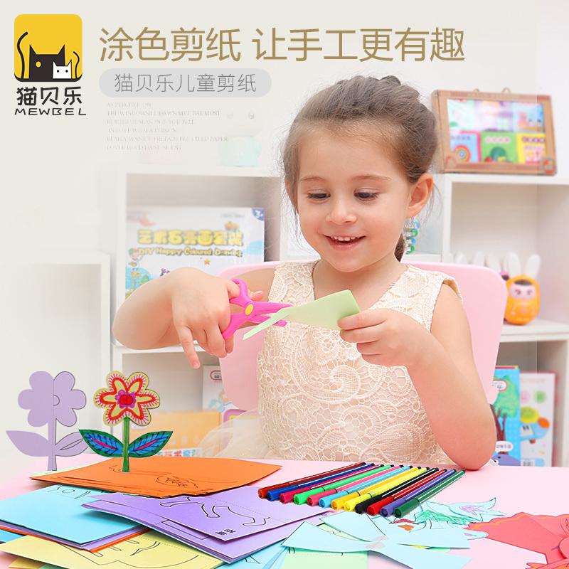 儿童剪纸 送水彩笔安全剪刀手工DIY材料幼儿园宝宝玩具折纸大全,可领取1元天猫优惠券