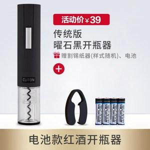 领1元券购买CLITON 电动红酒开瓶器家用葡萄酒酒具红酒启瓶器自动电池酒起子.