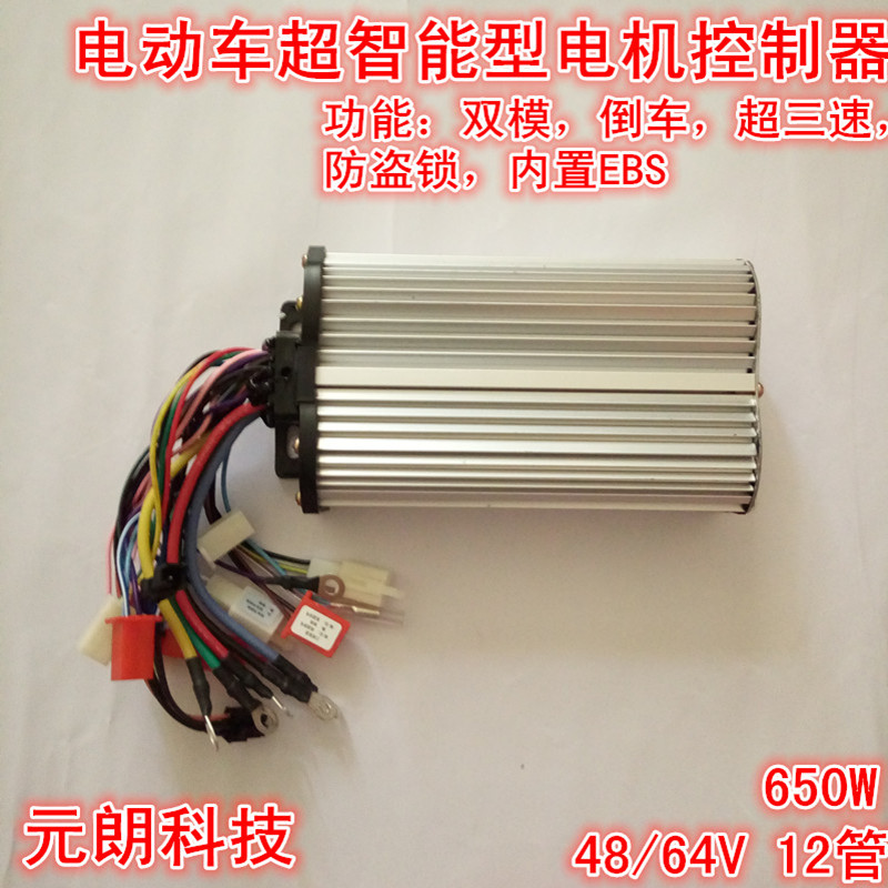 元朗控制器电动车控制器48V64V650W智能通用无刷电瓶车电机控制器