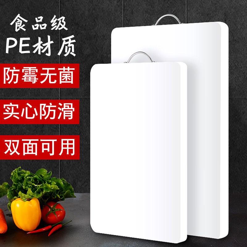 菜板家用防霉食品级pe案板厨房用切菜板塑料砧板宿舍水果切板