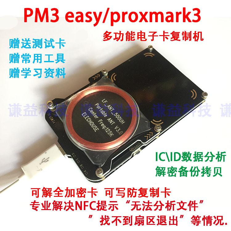 Pm3 Proxmark3 ic ID канадский близко карта трещина доступ автомобиль склад электричество лестница карта комплекс систему добавить близко изменение период