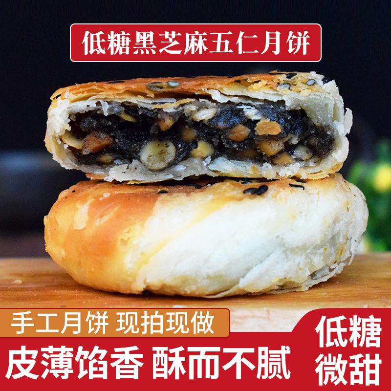 本店特色低糖黑芝麻五仁月饼手工现做苏式酥皮五仁月饼老式 传统