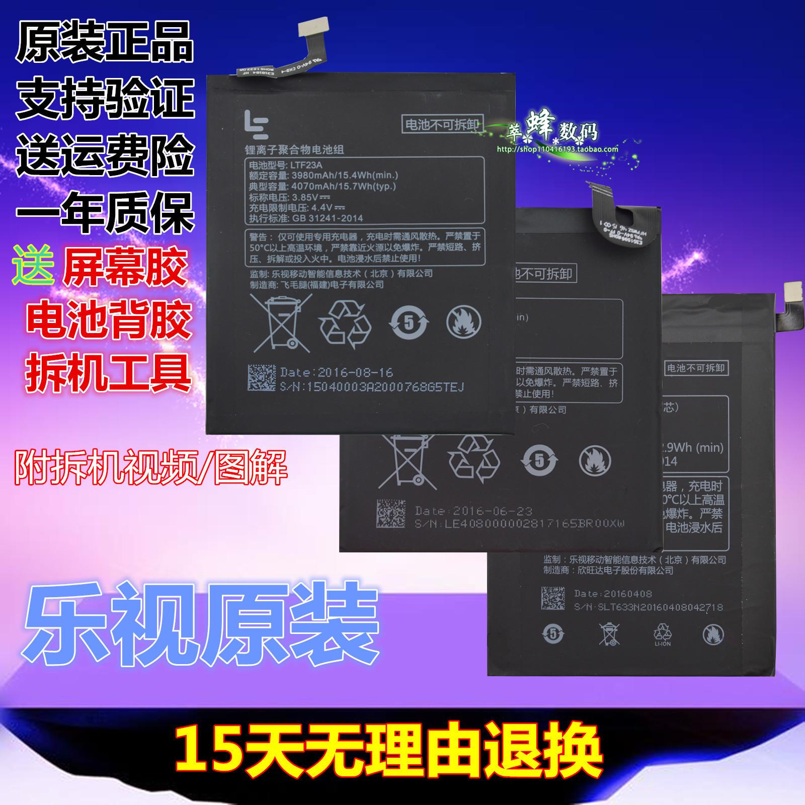 乐视1/1S/2/3/3S/S3 Pro手机 X900 x620 x600 x820 X720原装电池