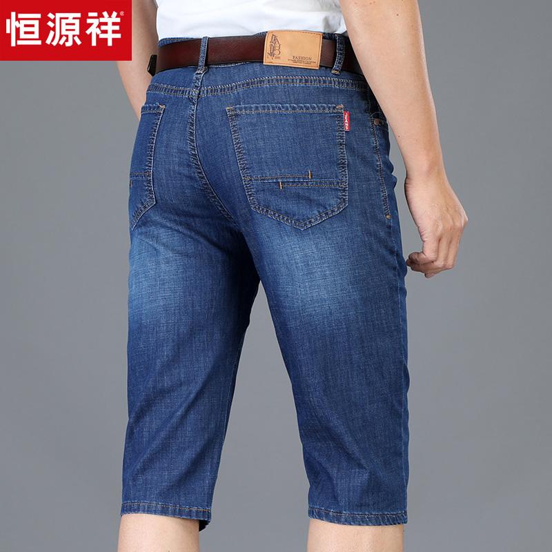 恒源祥高端牛仔短裤男夏季商务宽松直筒弹力休闲夏天七分裤子薄款