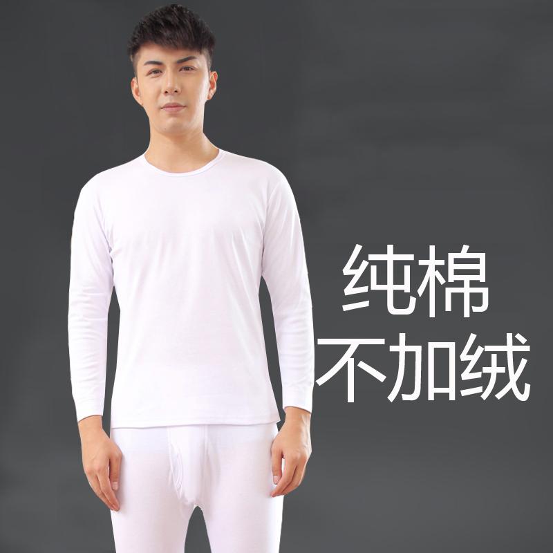 纯棉睡衣男士秋冬季纯棉修身打底薄款中厚保暖内衣秋衣裤套装白色
