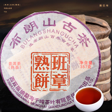 Purchase of 2499 grams of Yunnan Laoban Zhangpuer Tea Cooked Tea Super-grade Seven-seed Cake Yunnan Specialty Tea